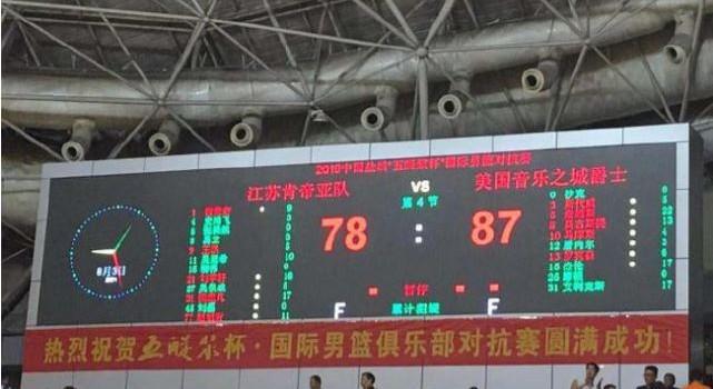 肯帝亚78-87负美国音乐之城爵士 刘宇轩18分
